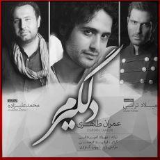 Emran Taheri Delgiram متن موسیقی دلگیرم عمران طاهری