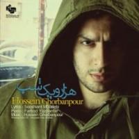 متن آهنگ هزارو یک شب حسین قربانپور