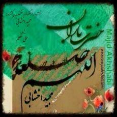 متن آهنگ حضرت باران مجید اخشابی