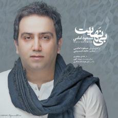 دانلود متن آهنگ بی نهایت از مسعود امامی