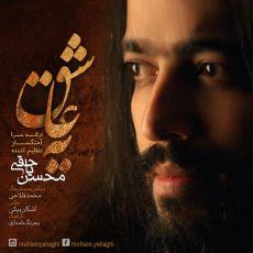 متن آهنگ یه عاشق محسن یا حقی