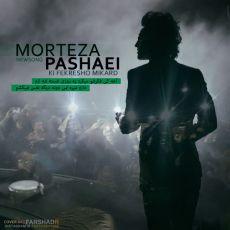 Morteza Pashaei Ki Fekresho Mikard متن آهنگ کی فکرشو میکرد مرتضی پاشایی