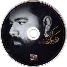 متن آهنگ دلواپسی رضا صادقی