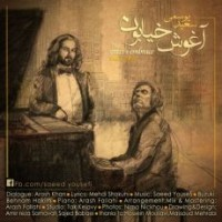 متن آهنگ آغوش خیابون سعید یوسفی