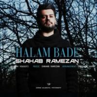 متن آهنگ حالم بده شهاب رمضان