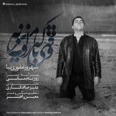متن آهنگ وقتی که بارون میزنه شهروز غفوری نیا
