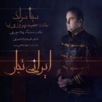متن آهنگ ایرانی تبار سینا سرلک