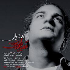 Ahoora Iman - Ghesseh Injoori Nabood