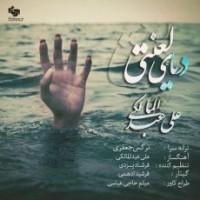 متن آهنگ دریای لعنتی علی عبدالمالکی