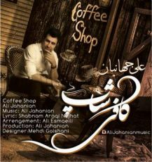 Ali-Jahanian-Coffe-Shoop