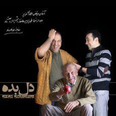 Ali Owji Ft. Sepand Amir Soleymani - Del Bede