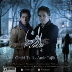 متن آهنگ بارون امیر تاجیک