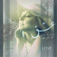 متن ترانه عشق گوگوش