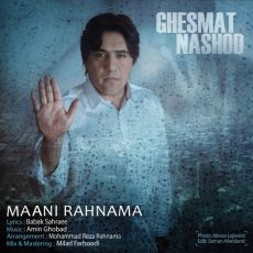 Mani Rahnama - Ghesmat Nashod