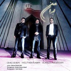 Omid Ameri - Irane Man (Ft Mojtaba Kabiri Ft Alireza Roozegar)