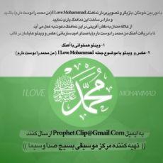 متن آهنگ I Love Mohammad امید ساربانی