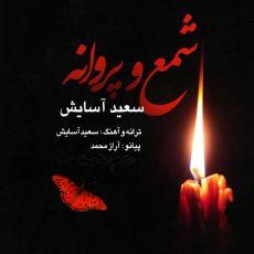 متن آهنگ شمع و پروانه سعید آسایش