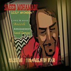Saeed Mohammadi - Leyli Majnoon