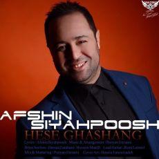 Afshin Siahpoosh - Hese Ghashang