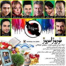 متن آهنگ نوروز امروز بچه های ایران
