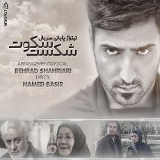 Behrad Shahriari - Shekaste Sokoot