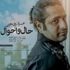 متن آهنگ حال و هوا عمران طاهری