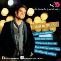 متن آهنگ اینجا آینده حسین شریفی