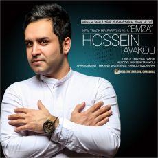 Hossein Tavakoli - Emza