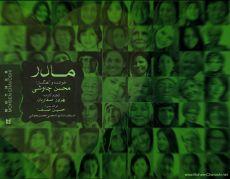 متن آهنگ مادر محسن چاوشی
