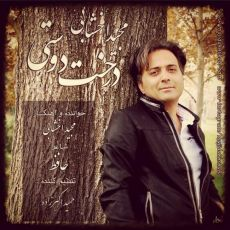 Majid Akhshabi Derakhte Doosti متن آهنگ درخت دوستی مجید اخشابی