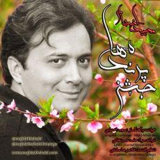 متن آهنگ جشن پروانه ها مجید اخشابی