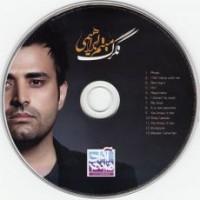 متن آهنگ باز بارون میثم ابراهیمی