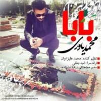 متن آهنگ بابا محمد یاوری