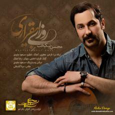 متن آهنگ روزای بیقراری محسن نیکبخت