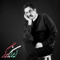 متن آهنگ ایران برگر شهرام ناظری