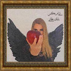متن آهنگ بابک زنجانی تی ام بکس