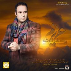 Yousef Anooshe - Azizam
