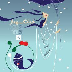 متن آهنگ خدانگهدار هادی فیضآبادی