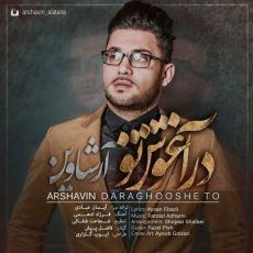 Ali Zarei - Dar Aghooshe To