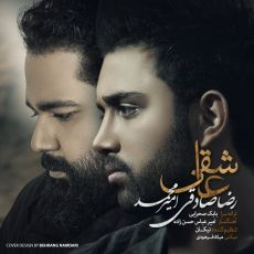 متن آهنگ عاشقی رضا صادقی و امیر محمد