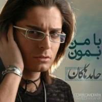 متن آهنگ با من بمون حامد هاکان