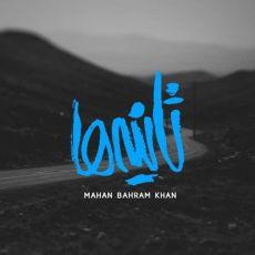 متن آهنگ ثانیه ها ماهان بهرام خان