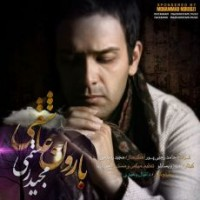 متن آهنگ بارون عاشقی مجید رستمی