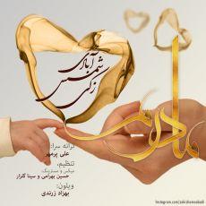 متن آهنگ مادرم زکی شمس آبادی