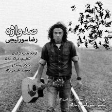 متن آهنگ صد واژه رضا سورتیجی