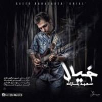 متن آهنگ خیال سعید بنازاده