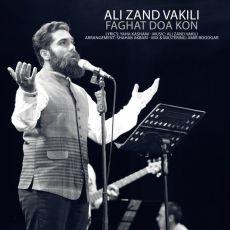 متن آهنگ فقط دعا کن علی زند وکیلی