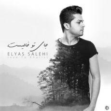 Elyas-Salehi-Jaye-To-Khalist