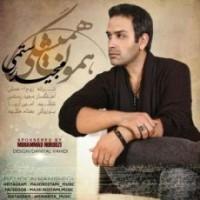 متن آهنگ همون همیشگی مجید رستمی