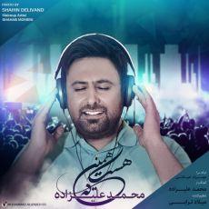 متن آهنگ همینه که هست محمد علیزاده